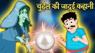 चुड़ैल की जादुई कहानी | Magical Story of a Witch | Hindi Kahaniya for Kids | Moral Stories for Kids