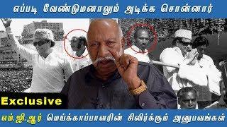 Exclusive: எப்படி வேண்டுமானாலும் அடிக்க சொன்னார் - 'எம்.ஜி.ஆர்' | K.P.Ramakrishnan | Hindu Tamil