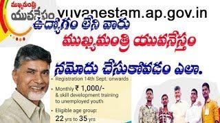 How to apply Yuva nestham Nirudyoga Bruthi | నిరోధోగ్యభృత్తి ఎలా Apply చేయాలి?