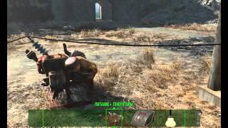 Fallout 4 прохождение без комментариев Как подать энергию на Радиопередатчик 119