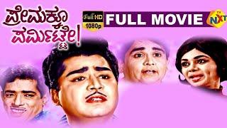 Premakkoo Permitte || Kannada Full Length Movie