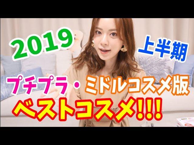 2019上半期初めてのプチプラ・ミドルコスメ版 ベストコスメ!!