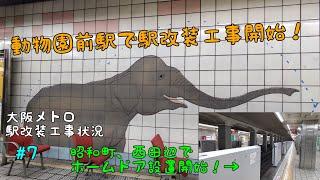 【大阪メトロ駅改装工事状況】#7 昭和町、西田辺にホームドア設置完了! 動物園前の工事にも動きが…