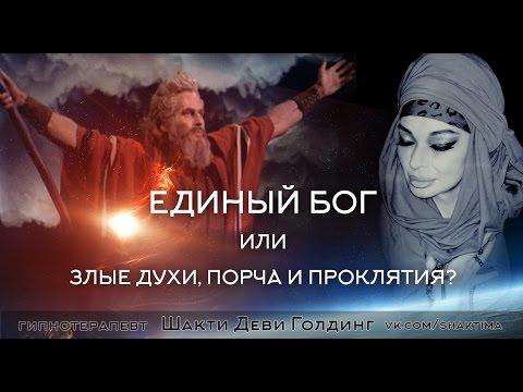 Единый Бог или злые духи, порча и проклятия?