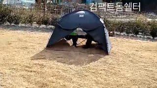 컴팩트돔쉘터 마운틴인스포츠 쿤타 그늘막 캠핑 쉘터 Mo…