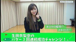 生田衣梨奈のパター3回連続成功チャレンジ!