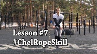 chelRopeSkill Lesson 7 Крест назад и матадор назад