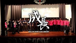 Publication Date: 2017-01-17 | Video Title: WYK 5YK Joint Class Concert 20