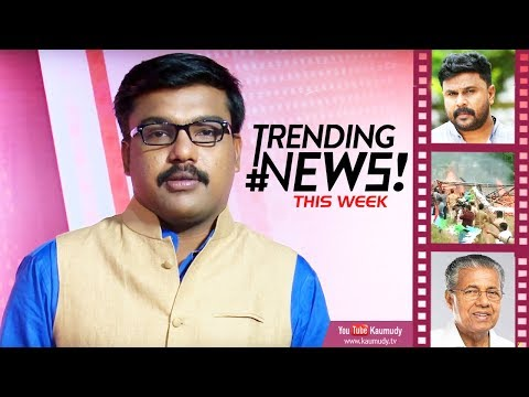 Dileep Actress Issue trial | Ministers Salary | Cyclone Alert | Trending News | Keralakaumudi