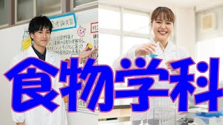 食物学科紹介ムービー
