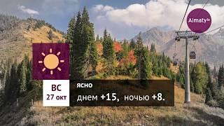 Погода в Алматы с 21 по 27 октября 2019