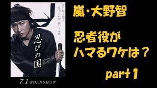 嵐・大野智_忍者役がハマるワケは?part1 嵐 大野智 芸能 ニュース、【...