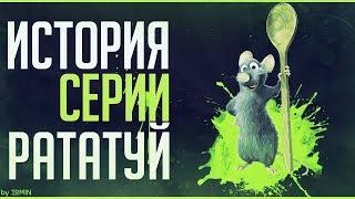 "Все игры ""Рататуй"" | Ретроспектива"