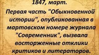 Биография И А Гончаров Сидорова М 10В