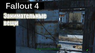 Fallout 4 - Занимательные вещи (Автоматические двери и терминалы)
