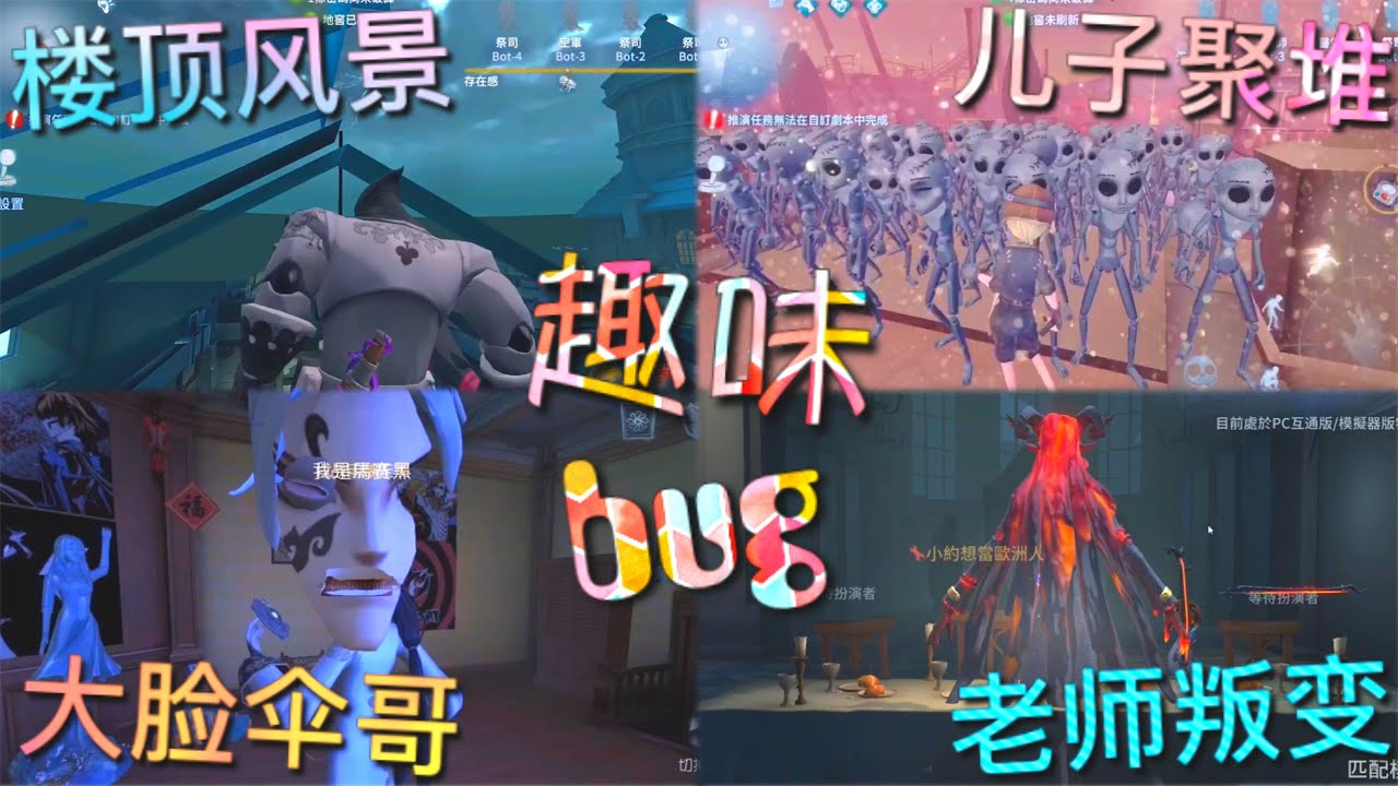 【第五人格】趣味bug!(≧∇≦)大脸伞哥!楼顶风景极美!老师叛变啦!一堆儿子!