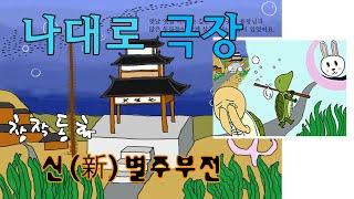 나대로 극장_창작동화 신(新)별주부전