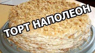 Торт наполеон классический. Рецепт торта от Ивана!