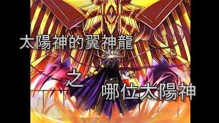 遊戲王-太陽神的翼神龍之哪位太陽神