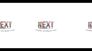 Гала-концерта XIV фестиваля «Поколение NEXT»! Прямая онлайн-трансляция в режиме 360°