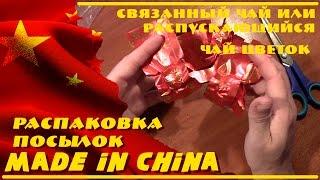 Связанный чай распускающийся чай цветок(Покупал ЗДЕСЬ: http://ali.pub/ogzhj . Хотите заработать на своем канале YouTube? Ссылка для подключения партнерки: ..., 2015-07-06T18:50:17.000Z)