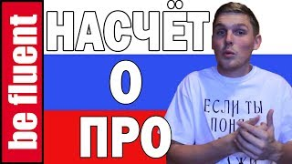 'ABOUT' in Russian | Compare 'n Contrast