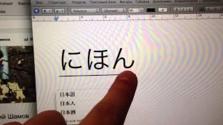 Япония моими глазами. Пиши как японцы!