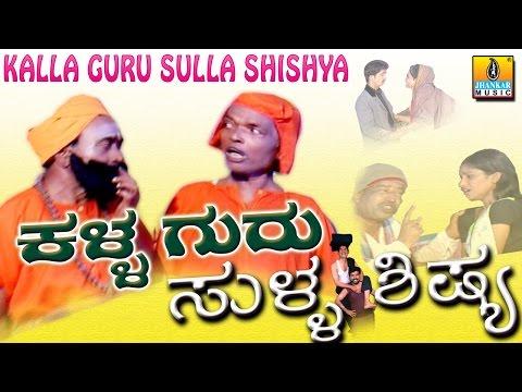 ಕಳ್ಳ ಗುರು ಸುಳ್ಳ ಶಿಷ್ಯ - ಕನ್ನಡ ಹಾಸ್ಯ ನಾಟಕ