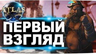 Первый взгляд. Новая игра Atlas от разработчиков игры ARK: Survival Evolved (стрим )