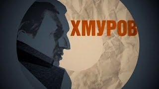 Хмуров (смотрите на НТВ Сериал!)