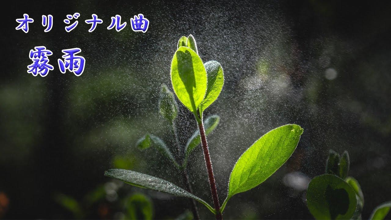 DTM/オリジナル曲/霧雨