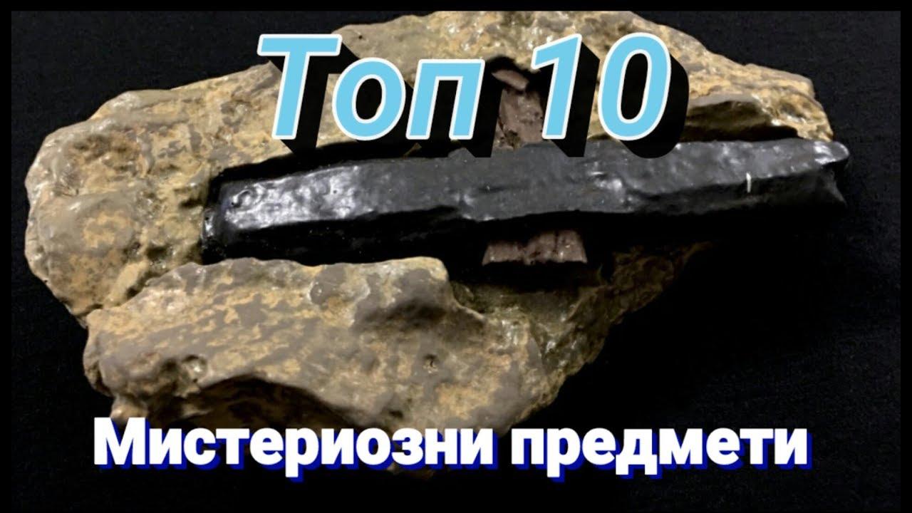 ТОП 10 - Най-най-мистериозните предмети! - (ВИДЕО)