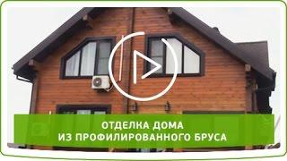 Отделка дома из профилированного бруса(, 2017-01-10T08:42:08.000Z)