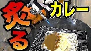 この世の食べ物炙ればなんでもうまい説!!