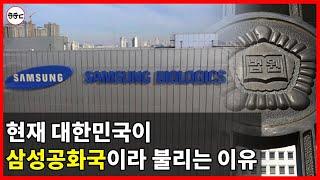 [혈압주의]  '삼성 공화국'이라 불리는 이유! 사라진…