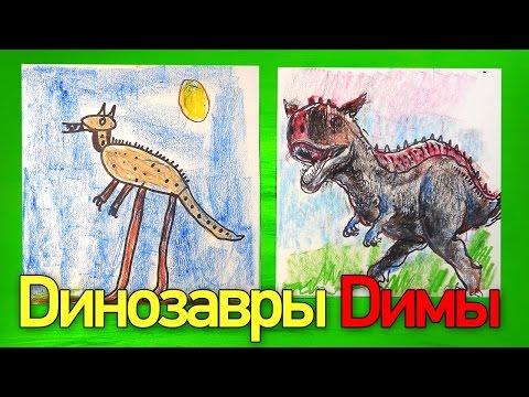 Рисуем ДИНОЗАВРА Карнотавра | Динозавры Димы