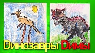 Рисуем ДИНОЗАВРА Карнотавра  Динозавры Димы