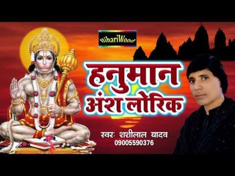 HD हनुमान अंश लोरिक ||  Hanuman Ansh Lorik # Bhojpuri Birha Songs 2016 || New Bhojpuri Song
