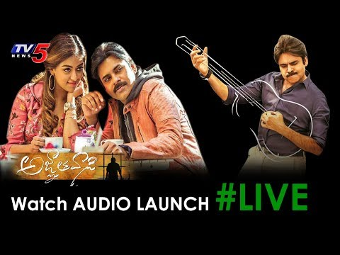 Agnyaathavaasi Audio Launch Live | #PSPK25 | Pawan Kalyan | Keerthy Suresh | Trivikram | TV5 News