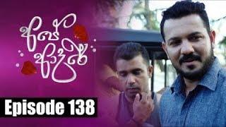 Ape Adare - Episode 138 | 01 - 10 - 2018 | Siyatha TV Thumbnail