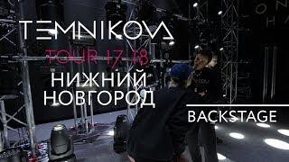 Нижний Новгород (Backstage) - TEMNIKOVA TOUR 17/18 (Елена Темникова)