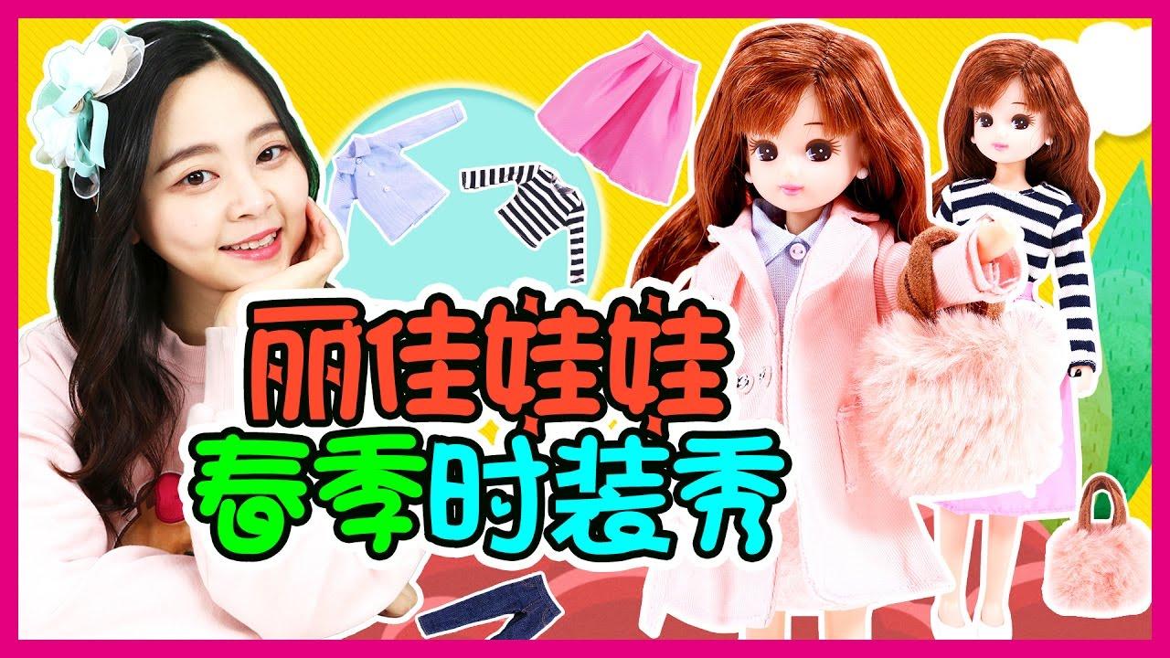 日本芭比之麗佳娃娃的春季時裝秀! 小伶玩具   Xiaoling toys - YouTube