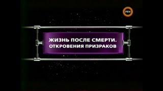 Жизнь после смерти. Откровения призраков Фантастические истории Рен-ТВ 2008