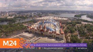 Каким будет парк развлечений Остров мечты - Москва 24
