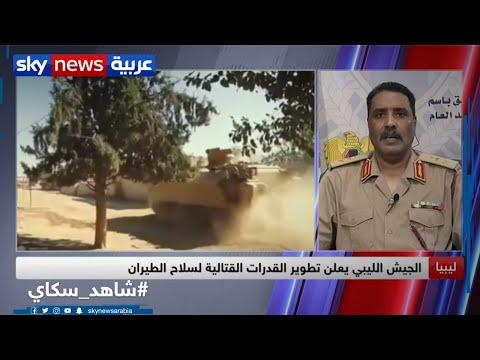 المسماري: إرسال تركيا للإرهابيين إلى ليبيا يهدد الأمن القومي لدول المنطقة  - نشر قبل 9 ساعة
