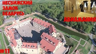 Несвижский замок Беларусь #11(Вот мы наконец и добрались до замков! Несвижский замок Беларусь мы осмотрим со всех сторон и даже с воздуха..., 2017-02-01T06:00:32.000Z)