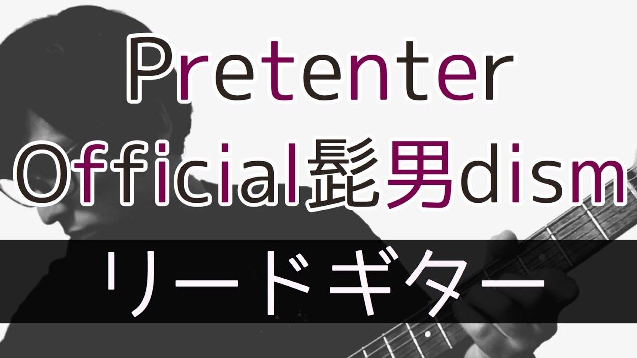 プリテンダーギターコード初心者