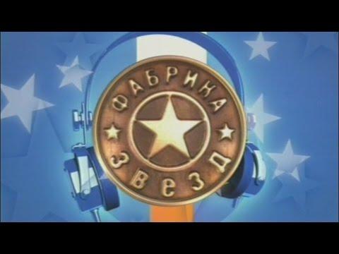 Фабрика звёзд-1 - Третий отчетный концерт