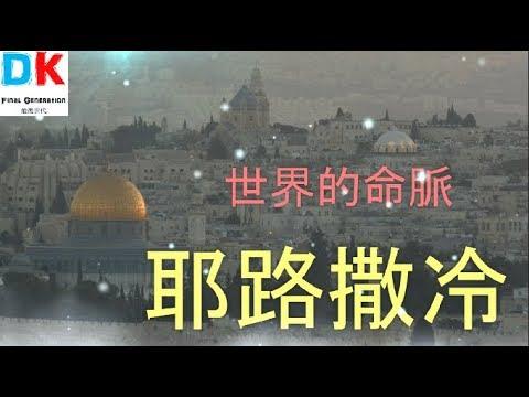 世界的命脈 - 耶路撒冷 \ Final generation 最後世代 \ DK