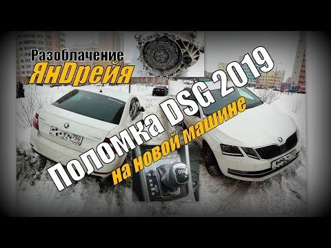 DSG: Необычная поломка DSG ( 2019 ) и Разоблачение ЯнDрейя